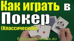 Обман и взлом PokerStars